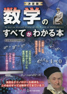 Definitive book on mathematics