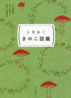 Tokimeru Mushroom Guide
