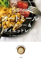 Oatmeal Healthy & Diet Recipe