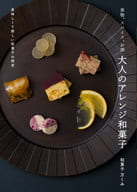 Fruits, spices, alcohol Adult arrangement of Japanese sweets Research on new and delicious Japanese sweets