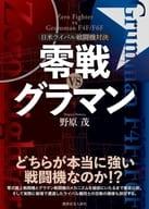 Battle 0 vs. Grumman Battle of Japan-U. S.
