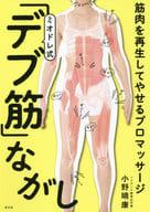 Midodle-style 「 Fat 」 Nagashi