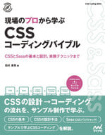 CSS coding bible learned from field professionals