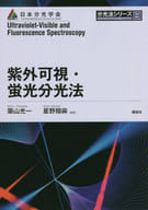 Ultraviolet visible and fluorescence spectroscopy