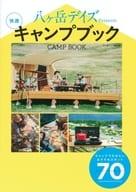 Yatsugatake Days Presents Comfortable Camp Book