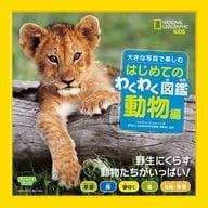 NASSHOGEOKIDS用大照片欣赏的第一个激动人心的图鉴动物篇