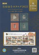 2022 Japanese postage stamp Catalog Association