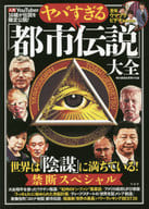 The 「 Urban Legend 」 Empire is full of 「 Conspiracy 」! Forbidden Special