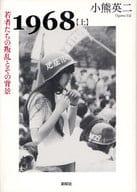 1968 上年轻人们的叛乱和那个背景