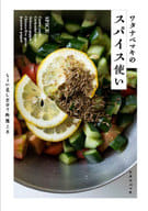 The use of spices by Watanabe maki.