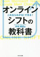 Online shift textbooks