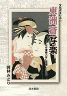 Toshusai Sharaku from the viewpoint of cultural history Why did he appear in Kansei 6?