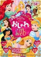 Disney Books : Reading Books, Disney Princesses, Stylish Search Games (Disney Books)