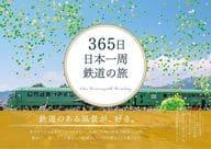 365日一周铁路之旅I love the scenery with the railway.