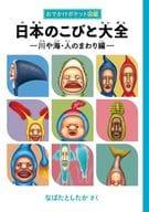 外出口袋图鉴日本的小矮人大全川和大海·人的周围篇