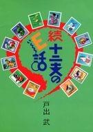 E Story of Shoku and Junishi