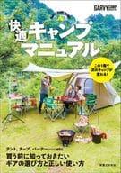 GARVY CAMP BOOKS舒适露营手册