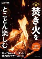 GARVY CAMP BOOKS尽情享受篝火