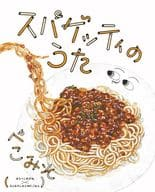 Spaghetti Uta