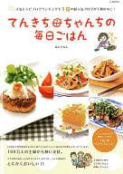 TENCHIKI-mama's Everyday Rice