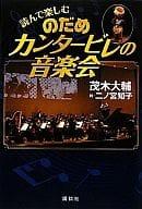 Read and Enjoy Nodame Cantabile Concert