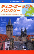 チェコ・ポーランド・ハンガリー ワールドガイド ヨーロッパ 14