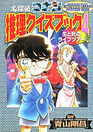 Detective Conan Detective Quizbook 4 Live and Death Live Tour