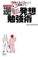 "Yuuki type reversal idea study technique-to utilize ""do not want to study!"""