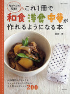 A separate book nice wife so that Japanese, Western, Chinese food can be made with this one book