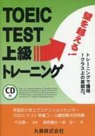 TOEIC TEST Advanced Training