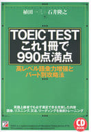 CD BOOK TOEIC TESTこれ