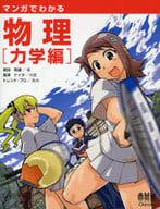 Physical Mechanics in Manga