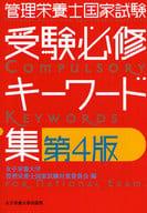 受験必修キーワード集 第4版