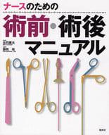 Pre and Postoperative Manual for Nurses