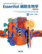 Essential Cell Biology Book 2