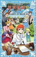 若草物語 2 夢のお城