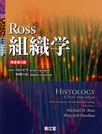 Ross Original Histology, Fifth Edition