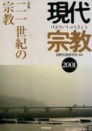 Modern Religion 2001