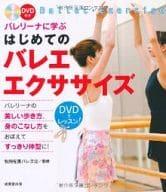 DVD付)バレリーナに学ぶ はじめてのバレエエクササイズ(DVD1枚)
