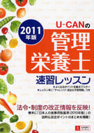 U-CAN 11 Registered Dietitian Fast Lesson