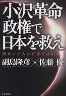 用小泽革命政权救日本