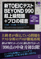 New TOEIC test BEYOND 990 Upper