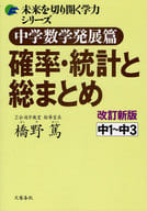 Junior High School Mathematics Development Book Probability, Statistics and Total Reform