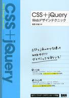 CSS + jQueryWeb Design Techniques