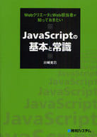 JavaScript Basics and Commonsense