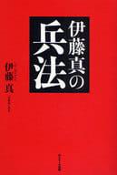 Makoto Ito's martial arts