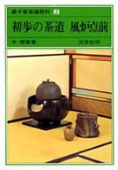 The Urasenke School of Tea Ceremony : The Tea Ceremony Furo Tea Ceremony, the second Elementary Course
