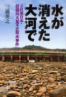 A large river where water has disappeared-JR East and Shinano River