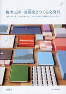 Stationery to make with bookbinding workshop, Bieidou