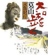 Bakusansuiboku-no-kiko Yamato-no-aruki